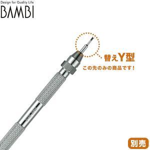 バネ棒用工具 腕時計 バンド交換 KBK001C