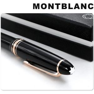 モンブラン ボールペン ブラック 黒 112673 高級 筆記具 記念日 プレゼント MONTBLA...