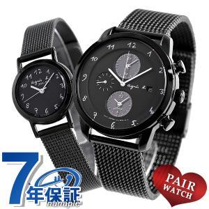 ペアウォッチ アニエスベー マルチェロ オールブラック メッシュベルト 腕時計 agnes b.|nanaple