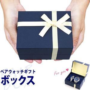 【今ならポイント最大15倍】 ペアウォッチ ボックス 箱 腕時計 プレゼント メッセージカード付き|腕時計のななぷれ