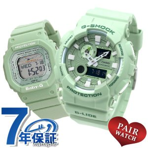 刻印 名入れ ペアウォッチ G-SHOCK Baby-G Gライド 腕時計 GAX-100 BLX-560 Gショック ベビーG グリーン|nanaple