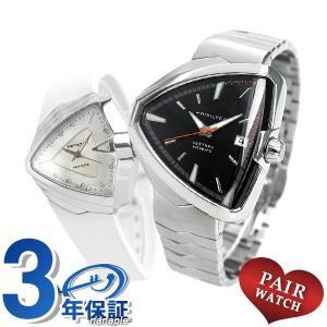 ペアウォッチ ハミルトン ベンチュラ メンズ レディース 腕時計 自動巻き クオーツ HAMILTON ペア 時計 名入れ 刻印|nanaple