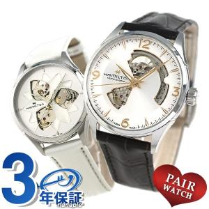 ペアウォッチ ハミルトン ジャズマスター メンズ レディース 腕時計 自動巻き HAMILTON ペア 名入れ 刻印|nanaple