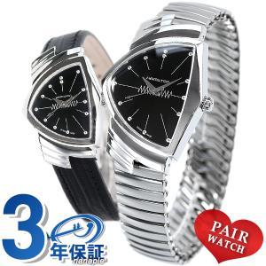 ペアウォッチ ハミルトン ベンチュラ メンズ レディース 腕時計 HAMILTON ペア 時計 メタルベルト 革ベルト 名入れ 刻印|nanaple