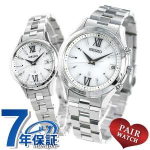 【今ならポイント最大15倍】 ペアウォッチ 夫婦 カップル セイコー ルキア メンズ レディース 電波ソーラー 腕時計 SEIKO LUKIA ペア 時計|腕時計のななぷれ