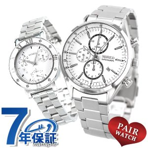 【今ならポイント最大15倍】 ペアウォッチ 夫婦 カップル セイコー クロノグラフ 腕時計 メンズ レディース SEIKO ワイアード ペア 時計|腕時計のななぷれ
