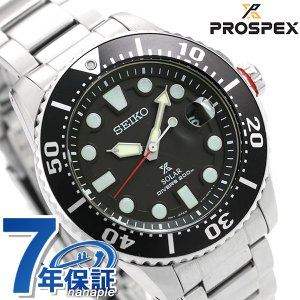 セイコー プロスペックス ダイバースキューバ ソーラー SBDJ017 腕時計|nanaple