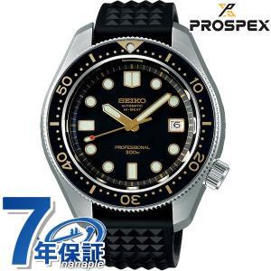 online store 494ef 33500 今ならポイント最大22倍! セイコー ダイバーズウォッチ 限定モデル 復刻デザイン 自動巻き SBEX007 メンズ 腕時計 プロスペックス