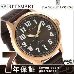 セイコー ナノユニバース 限定モデル 自動巻き SCVE046 SEIKO メンズ 腕時計