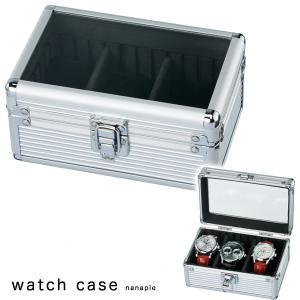 腕時計ケース エスプリマ 3本収納アルミケース SE54013