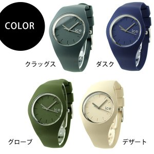 ICE WATCH アイスウォッチ アイス サファリ ICE シリーズ 腕時計 SP-ICE|nanaple|02
