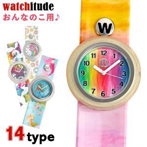キッズ 子供用 女の子 腕時計 パッチン 時計 watchitude スラップウォッチ 選べるモデル 腕時計のななぷれ