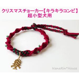 クリスマスチョーカー【キラキラコンビ】超小型犬用|nanarin-house