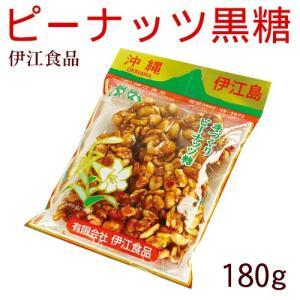 ピーナッツ黒糖180g (伊江食品)