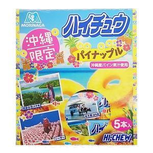 沖縄限定 森永旅するハイチュウ パイナップル味 12粒×5本入