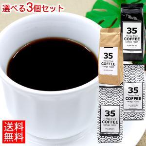 宅急便コンパクト送料無料。  風化した骨格サンゴを200度以上まで温めてコーヒー生豆(きまめ)を焙煎...