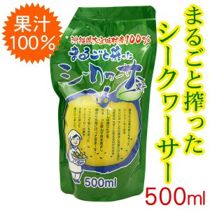 まるごと搾ったシークワーサー 500ml 果汁100% 青切り シークワーサージュース 原液 沖縄海...