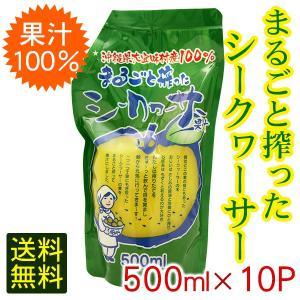 まるごと搾ったシークワーサー 500ml×10パック 果汁100% (送料無料) 青切り シークワー...