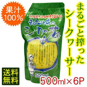 まるごと搾ったシークワーサー 500ml×6パック 果汁100% (送料無料)  青切り シークワー...