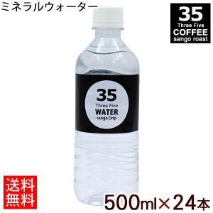 35WATER 35ウォーター 500ml×24本の商品画像|ナビ