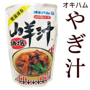 オキハムのレトルト琉球料理シリーズ 温めるだけで美味しい『ヤギ汁』の出来上がり!  ■内容量:500...
