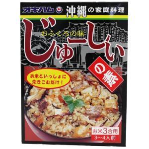 オキハム じゅーしぃの素 3合用 3〜4人前 沖縄風炊き込みご飯じゅーしー 沖縄土産