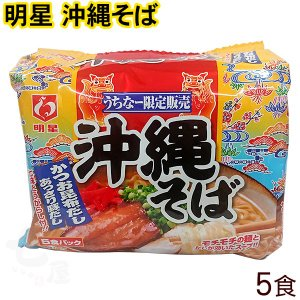 明星 沖縄そば(かつお昆布だし)5食入  沖縄土産 インスタントラーメン