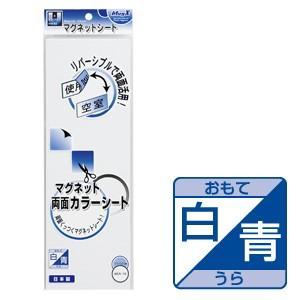 【マグエックス】マグネットシート マグネット両面カラーシート【MSR−10BW 1枚】|nanbahc