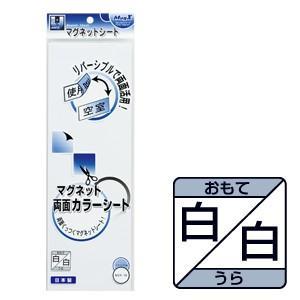 【マグエックス】マグネットシート マグネット両面カラーシート【MSR−10WW 1枚】|nanbahc
