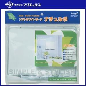 【マグエックス】ソフトホワイトボード ソフトホワイトボード【MSWB−2117NT 1個】|nanbahc