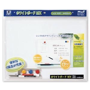 【マグエックス】ホワイトボード ホワイトボード MX【MXWH−A2 1個】|nanbahc
