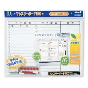 【マグエックス】ホワイトボード マンスリーボードMX【MXMO−A2 1個】|nanbahc