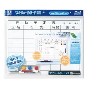 【マグエックス】ホワイトボード スケジュールボードMX【MXKJ−A2 1個】|nanbahc