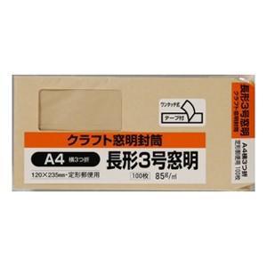 【キングコーポレーション】封筒 クラフト窓明封筒【N3KM85Q 長形3号 100枚】|nanbahc