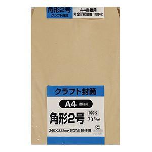 【キングコーポレーション】封筒 クラフト封筒 A4書籍用【K2K70 角形2号 100枚】|nanbahc