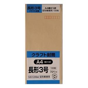 【キングコーポレーション】封筒 クラフト封筒 A4横3つ折り【N3K70 長形3号 100枚】|nanbahc