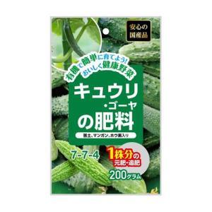 【大協肥糧】野菜専用肥料 キュウリの肥料【 200g 】|nanbahc