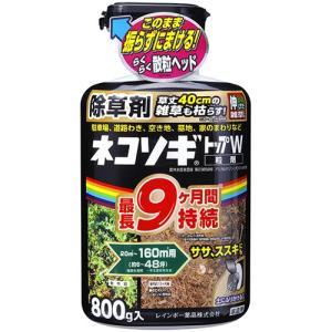 【レインボー薬品】除草粒剤 ネコソギトップW【 800g 】|nanbahc