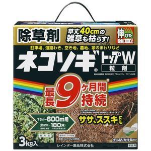 【レインボー薬品】除草粒剤 ネコソギトップW【 3kg 】|nanbahc