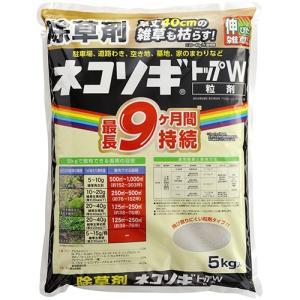 【レインボー薬品】除草粒剤 ネコソギトップW【 5kg 】|nanbahc