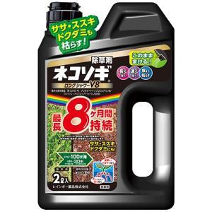 【レインボー薬品】除草液剤 ネコソギロングシャワーV8【 2L 】|nanbahc