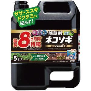 【レインボー薬品】除草液剤 ネコソギロングシャワーV8【 5L 】|nanbahc