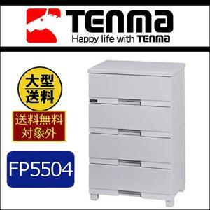 【Tenma 天馬】リビングチェスト フィッツプラス プレミアム【FP5504 セラミックホワイト】