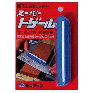 【モンブラン】庖丁研ぎホルダー スーパートゲール...の商品画像
