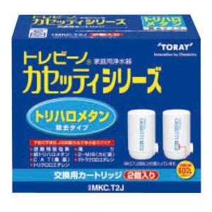【東レ】浄水器カートリッジ カセッティシリーズ用【MKC・T2J】