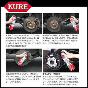 【KURE 呉工業】ブレーキクリーナー ブレー...の詳細画像1