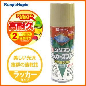 【カンペハピオ】スプレー塗料 シリコンラッカースプレー【300ml ベージュ】