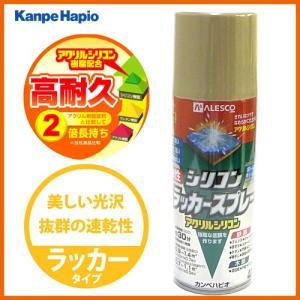 【カンペハピオ】スプレー塗料 シリコンラッカースプレー【420ml ベージュ】