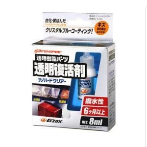 【ソフト99 SOFT99】G'ZOXプロスペックナノハードクリアー