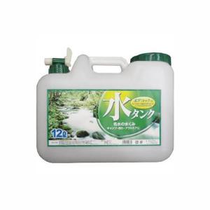 【プラテック】水缶 エアーコック付水缶【12L 】|nanbahc